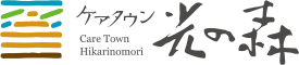 地域密着型 特別養護老人ホーム ケアタウン光の森 | 熊本県菊池郡菊陽町